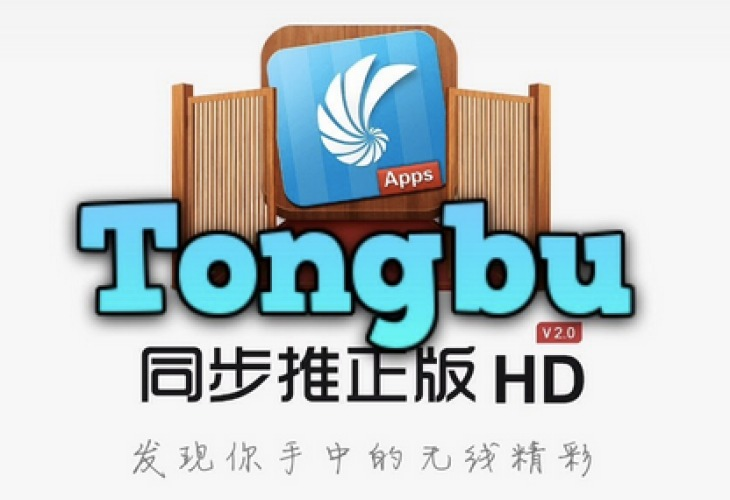 Download-and-Install-Tongbu-iOS-11-11.1-11.2-11.3-11.4-App-for-iPhone-iPad-free-without-jailbreak
